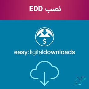 نصب و فعالسازی Easy digital downloads